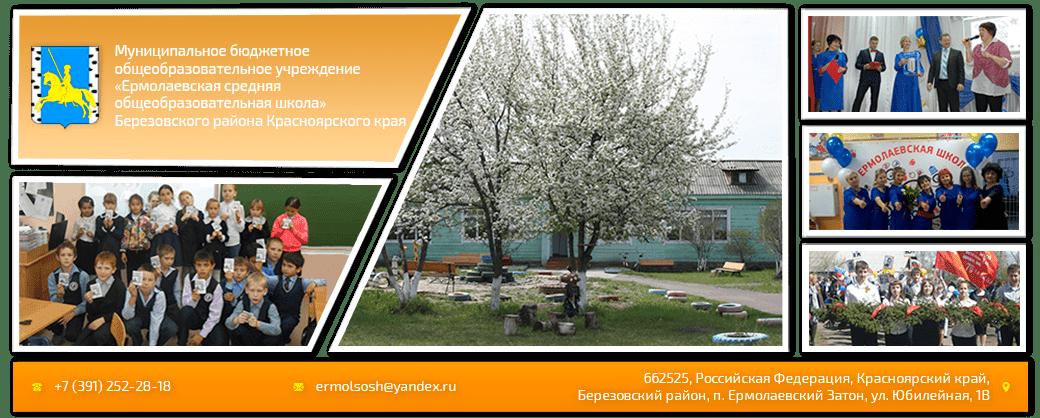 """МБОУ """"Ермолаевская СОШ"""""""